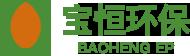 油烟净化工程-工业废气-环保设备-深圳市宝恒环保设备有限公司