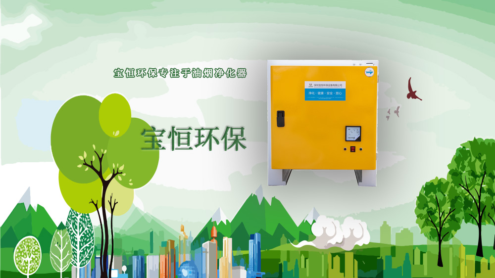 深圳油烟净化工程