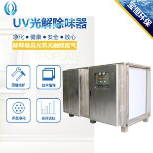 宝恒环保废气处理设备